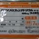 ロキソプロフェンナトリウムテープ100mg「タイホウ」